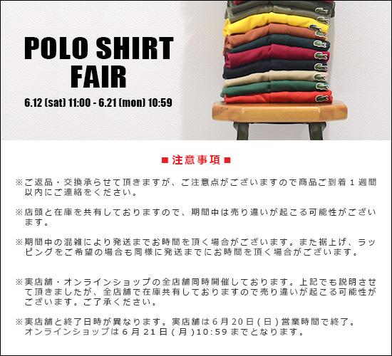 ポロシャツフェア,通販 通信販売